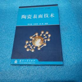 陶瓷表面技术