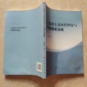 马克思主义时代理论与中国国家战略(书皮有水印,内容不受影响)