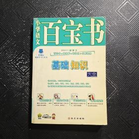 小学语文百宝书