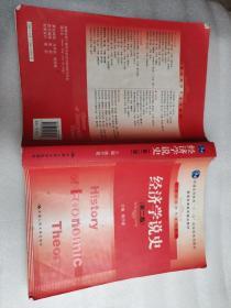 """经济学说史(第二版)/普通高等教育""""十一五""""国家级规划教材"""