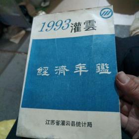 1993灌云经济年鑑