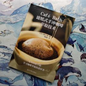 Café Bach滤纸式手冲咖啡萃取技术