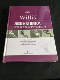 Willis覆膜支架重建术在脑血管疾病中的临床应用