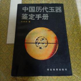 中國歷代玉器鑒定手冊         C1