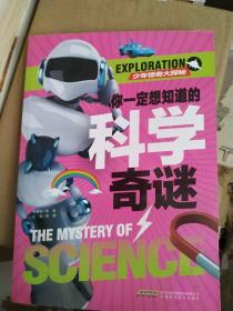少年惊奇大探秘:你一定想知道的科学奇谜
