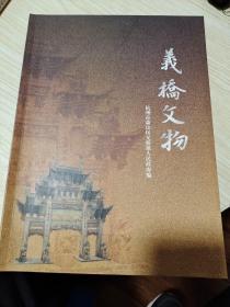 义桥文物(16开)