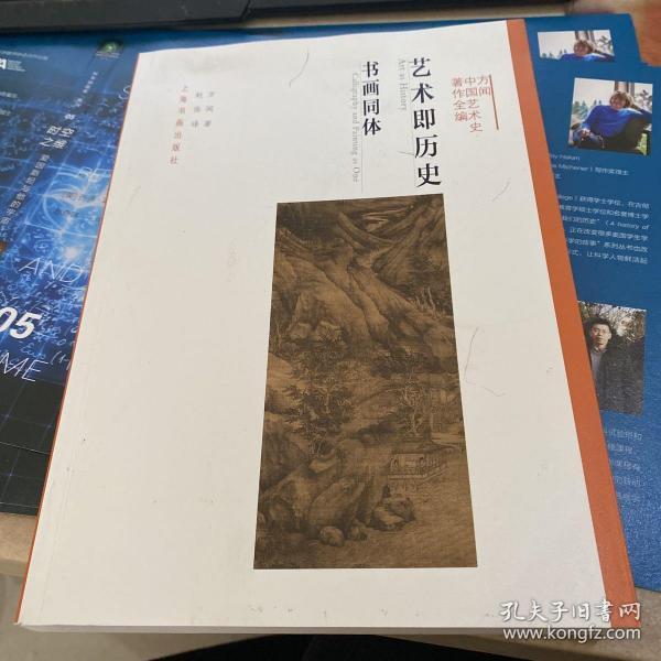 艺术即历史:书画同体