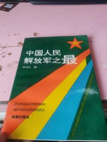 中国人民解放军之最 有签字