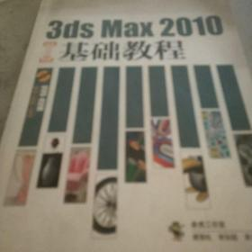 3ds Max 2010基础教程(中文版)有盘