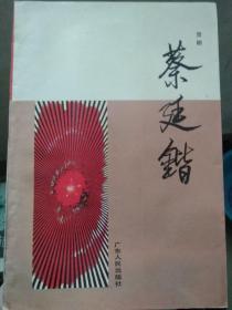 蔡延锴(作者签赠钤印本)