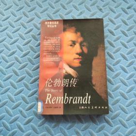 伦勃朗传:The Story of Rembrandt