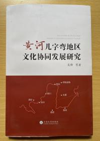 黄河几字弯地区文化协同发展研究