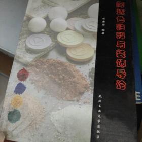 陶瓷色釉料与装饰导论