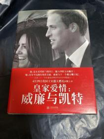 皇家爱情:威廉与凯特