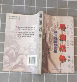 《导演战争》 1996年一版一印