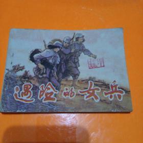 遇险的女兵(84年一版一印  河北美术出版社)