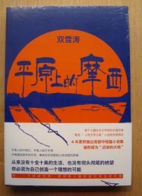 正版 平原上的摩西 双雪涛  百花文艺出版社
