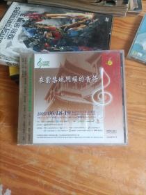 在紫禁城闪耀的音符CD