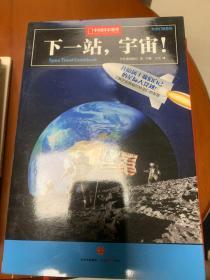 下一站,宇宙!:中国国家地理科学幻想图鉴