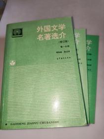 外国文学名著选介(第一、二、三分册,修订版)