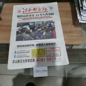 江南都市报2015年12月27日