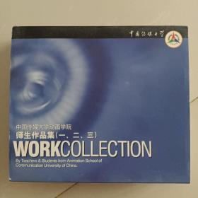 中国传媒大学动画学院师生作品集(一二三)DVD光盘基本无划痕