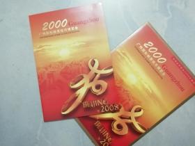2000广州国际邮票钱币博览会纪念邮折  (带护封 )
