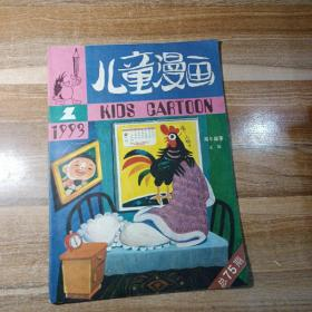 儿童漫画1993年第2期