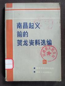 南昌起义前的贺龙资料选编(湖南文史资料选辑 21)