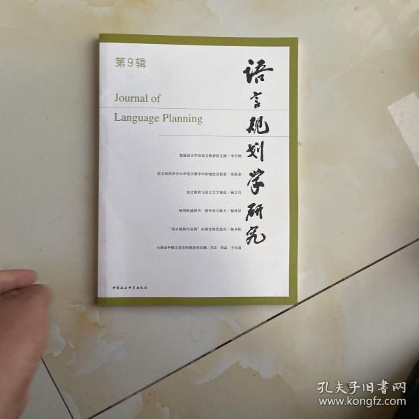 语言规划学研究(第9辑)