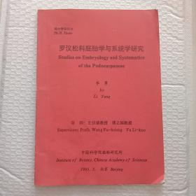 罗汉松科胚胎学与系统学研究