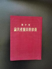 论共产党员的修养--刘少奇著。稀见近全品红色文献。 人民出版社出版。1949年8月1版。1952年印刷。红色布面精装。封面烫金字体设计 ,繁体竖版,原《解放军文艺》总编辑藏书,私藏未阅,孔网唯一最佳品相,95品。存世69年保存如此好的品相可称孔网孤本。好书可遇难求,愿有缘人识之,珍之。唐山书店推荐收藏。