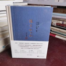 张宗和日记(第三卷):1942—1946