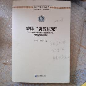 """中国产业智库报告 破除""""资源诅咒"""":山西省资源型与非资源型产业均衡发展机制研究"""