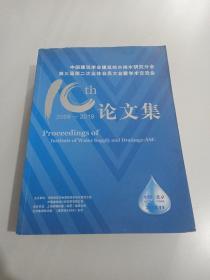 中国建筑学会建筑给水排水研究分会第三届第二次全体会员大会暨学术交流会论文集2008-2018