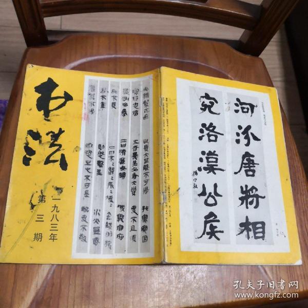 杂志  中国书法1983.3