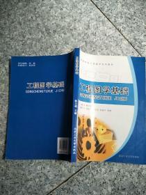 高等学校工程图学系列教材:工程图学基础   原版二手内页有点笔记