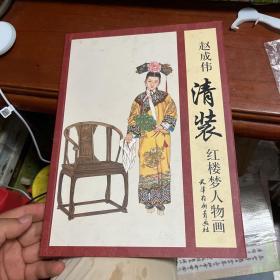 赵成伟清装红楼梦人物画