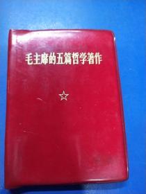 毛主席的五篇哲学著作(有裂开)  A6