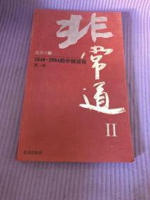 非常道Ⅱ:1840-2004的中国话语