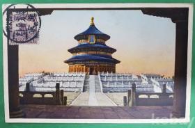 民国十五年。天坛明信片。实寄片、影写版