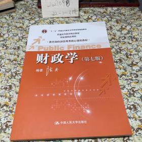 教育部经济管理类核心课程教材:财政学(第七版)