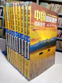 中國國家地理百科全書 促銷裝 套裝全10冊