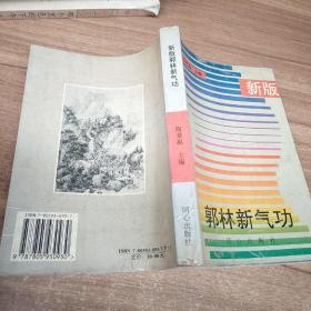 新版郭林新气功
