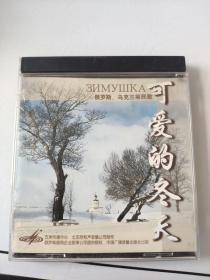 【音乐】可爱的冬天 俄罗斯 乌克兰等民歌   1CD