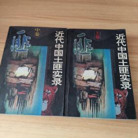 近代中国土匪实录( 上中下三册 )缺下册   两本合售