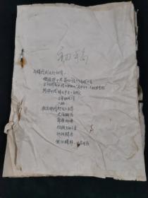 连氏古迹今印〈作者原手稿,保存完整〉