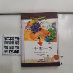 新课标小学语文阅读丛书:一千零一夜 (第2辑 彩绘注音版)