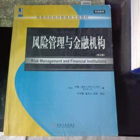 高等学校经济管理英文版教材·双语教学:风险管理与金融机构(英文版)