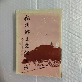 福州乡土文化汇编(全一册)